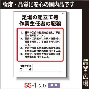 作業主任者の職務(PP製) 400×500 SS-1 「足場の組立て等 作業主任者の職務」 標識 建設現場 安全第一 安全衛生|nogyo-shizai