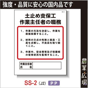 作業主任者の職務(PP製) 400×500 SS-2 「土止め支保工 作業主任者の職務」 標識 建設現場 安全第一 安全衛生|nogyo-shizai