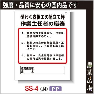 作業主任者の職務(PP製) 400×500 SS-4 「型わく支保工の組立て等 作業主任者の職務」 標識 建設現場 安全第一 安全衛生|nogyo-shizai