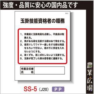作業主任者の職務(PP製) 400×500 SS-5「玉掛技能資格者の職務」 標識 建設現場 安全第一 安全衛生|nogyo-shizai
