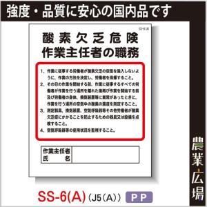 作業主任者の職務(PP製) 400×500 SS-6(A)「酸素欠乏危険 作業主任者の職務」 標識 建設現場 安全第一 安全衛生|nogyo-shizai