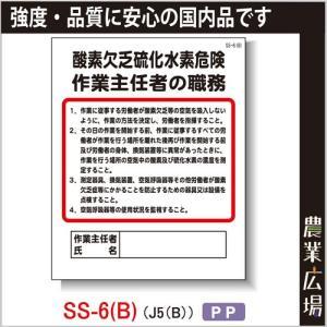 作業主任者の職務(PP製) 400×500 SS-6(B)「酸素欠乏硫化水素危険 作業主任者の職務」 標識 建設現場 安全第一 安全衛生|nogyo-shizai