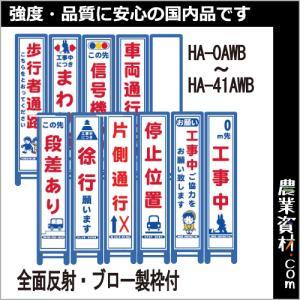 ブロー製枠付反射スリム看板(青枠)HA-0AWB 〜 HA-41AWB 全面反射 樹脂製枠付き 立て看板 スタンド看板 工事用看板 道路工事用看板|nogyo-shizai