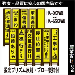 ブロー製枠付蛍光黄プリズム反射スリム看板(茶枠)HA-0KPBWB 〜 HA-65KPBWB 立て看板 スタンド看板 工事用看板 道路工事用看板|nogyo-shizai