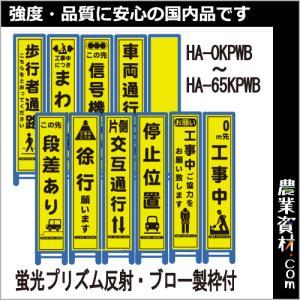 ブロー製枠付蛍光黄プリズム反射スリム看板(青枠)HA-0KPWB 〜 HA-65KPWB 立て看板 スタンド看板 工事用看板 道路工事用看板|nogyo-shizai