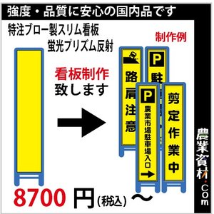 特注看板制作 無地看板 HA-0KPWB 蛍光黄プリズム反射 ブロー青枠付 スリム看板 白板看板 立て看板 スタンド看板 工事看板 道路工事用看板|nogyo-shizai