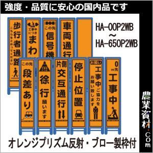 ブロー製枠付オレンジプリズム反射スリム看板(青枠)HA-0OP2WB 〜 HA-65OP2WB 立て看板 スタンド看板 工事用看板 道路工事用看板|nogyo-shizai