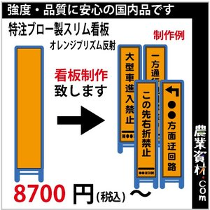 特注看板制作 無地看板 HA-0OP2WB オレンジプリズム反射 ブロー青枠付 スリム看板 白板看板 立て看板 スタンド看板 工事看板 道路工事用看板|nogyo-shizai