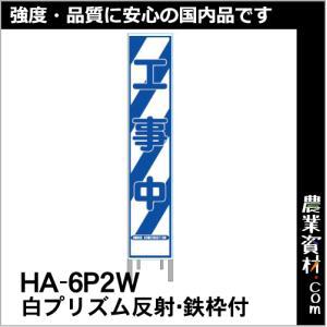 特注看板制作 無地看板 HA-0P2BWB 白プリズム反射 ブロー茶枠付 スリム看板 白板看板 立て看板 スタンド看板 工事看板 道路工事用看板|nogyo-shizai