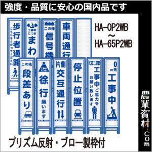 ブロー製枠付プリズム反射スリム看板(青枠)HA-0P2WB 〜 HA-65P2WB 樹脂製枠付き 立て看板 スタンド看板 工事用看板 道路工事用看板|nogyo-shizai