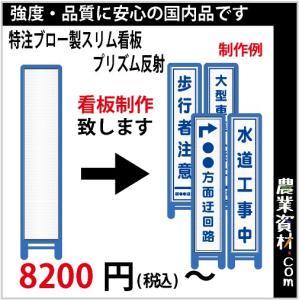 特注看板制作 無地看板 HA-0P2WB 白プリズム反射 ブロー青枠付 スリム看板 白板看板 立て看板 スタンド看板 工事看板 道路工事用看板|nogyo-shizai