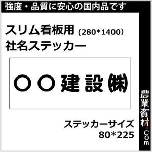 看板用ステッカー 80*225|nogyo-shizai