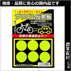 蛍光プリズム反射板6個入り nogyo-shizai