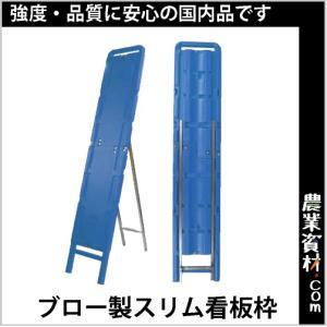 ブロー製看板枠 ブロー枠 280*1400|nogyo-shizai