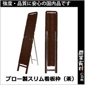 ブロー製看板枠 ブロー枠(茶色) 280*1400|nogyo-shizai