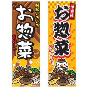 のぼり旗 お惣菜/おそうざい/飲食/店舗 180×60cm nohohonlibre