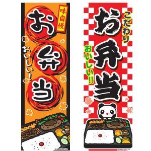 のぼり旗 お弁当/おべんとう/飲食/店舗 180×60cm nohohonlibre