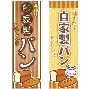 のぼり旗 自家製パン/パン/飲食/店舗 180×60cm nohohonlibre