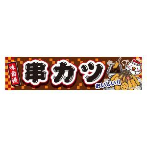 よこまく 串カツ/串かつ/くしかつ/大阪名物 45×180cm C柄