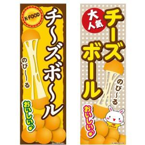 のぼり旗 チーズボール/チーズ/韓国グルメ/飲食/店舗 180×60cm nohohonlibre