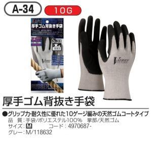 メーカー:おたふく手袋株式会社 品質:手袋・ポリエステル100%、掌部・天然ゴム サイズ:Mサイズ ...
