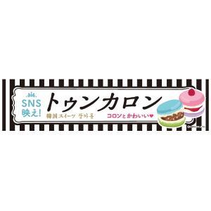 よこまく トゥンカロン/韓国マカロン/韓国スイーツ 45×180cm C柄 C-208 nohohonlibre