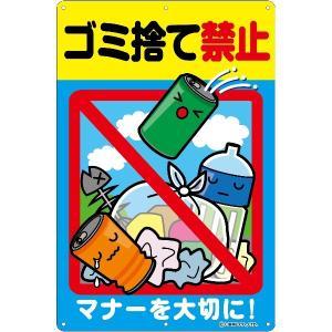 ゴミ捨て禁止 看板ステッカー H435×W289mm AN-007 nohohonlibre