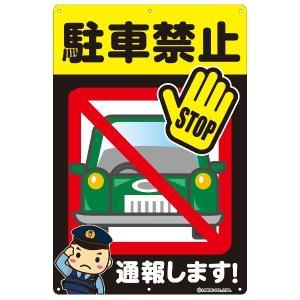 駐車禁止 看板ステッカー H435×W289mm AN-011 nohohonlibre
