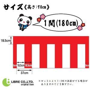 紅白幕 H90×W180cm L-006|nohohonlibre