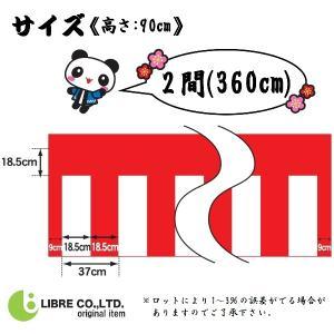 紅白幕 H90×W360cm L-007|nohohonlibre