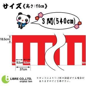 紅白幕 H90×W540cm L-008|nohohonlibre