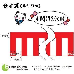 紅白幕 H90×W720cm L-009|nohohonlibre