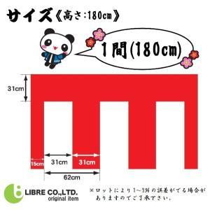 紅白幕 H180×W180cm L-011|nohohonlibre