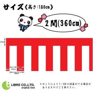 紅白幕 H180×W360cm L-012|nohohonlibre