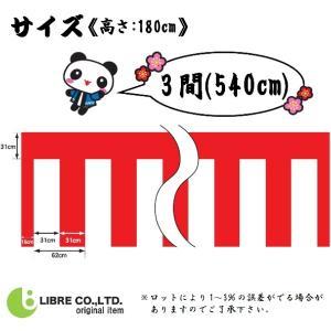 紅白幕 H180×W540cm L-013|nohohonlibre