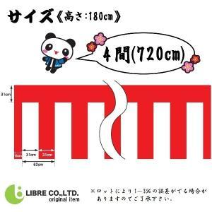 紅白幕 H180×W720cm L-014|nohohonlibre