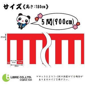 紅白幕 H180×W900cm L-015|nohohonlibre