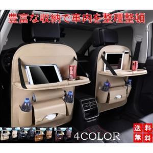 車内収納 ポケット 4色 シートバックポケット カー用品 ドリンクホルダー ティッシュホルダー 後部座席 テーブル 大容量 LB-121|nohohonlibre