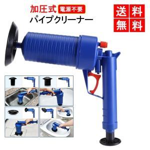 パイプクリーナー 加圧式 排水口 クリーナ 排水管 加圧ポンプ 洗面台 トイレ 強力 つまり 詰まり 汚れ 解消 掃除 お風呂 LB-126|nohohonlibre