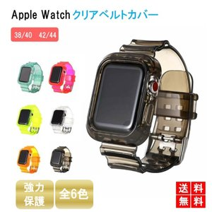 アップルウォッチ バンド クリアバンド 韓国 Apple watch Series SE 6/5/4/3/2/1 38mm/40mm/42mm/44mm  女性 男性 兼用 LB-128|nohohonlibre
