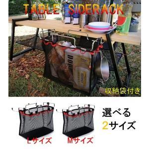 テーブルサイドラック アウトドア バーベキュー テーブル キャンプ 収納 メッシュ M/L サイズ 折りたたみ 食器入れ ゴミ箱 テーブルホルダー LB-161|nohohonlibre