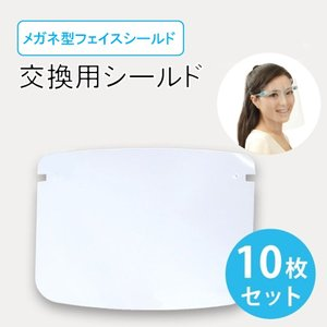 【交換用】シールド 10枚セット メガネ型フェイスシールド フェイスガード フェイスカバー 接客業 ...