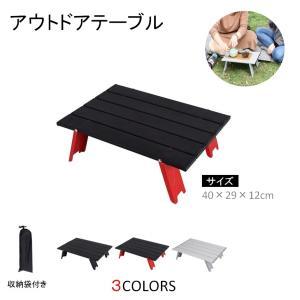 アウトドアテーブル 折りたたみ ローテーブル ミニテーブル キャンプ ソロキャンプ アルミ 小型 折畳テーブル アルミ製 BBQ 防災 快適 収納袋付き LB-88|nohohonlibre