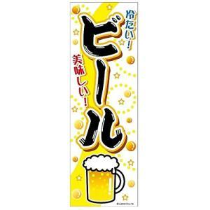 のぼり旗 ビール/生中/生ビール 180×60cm A柄 A-51 nohohonlibre