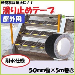 滑り止めテープ 屋外用 耐水 防水 粘着 転倒防止 階段 スロープ ノンスリップテープ 幅50mm×5m巻き