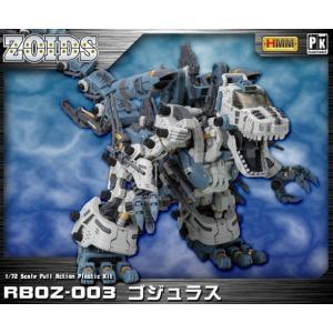 HMM ゾイド 1/72 RBOZ-003 ゴジュラス プラモデル[コトブキヤ]|nohonola