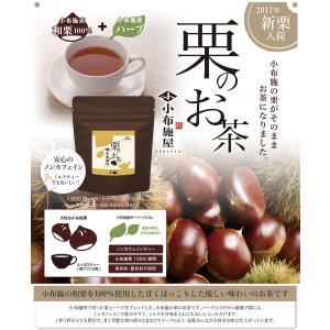 noi 栗のお茶  ノンカフェイン 14g 7包 <br>栗紅茶 栗 紅茶 栗きんとん 栗鹿の子 栗かのこ モンブラン 栗菓子 マロン 小布施栗|noi-noi|02
