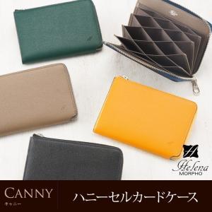 父の日 ギフト プレゼント 実用的 カードケース メンズ ヘレナ ハニーセルカードケース キャニー|noijapan
