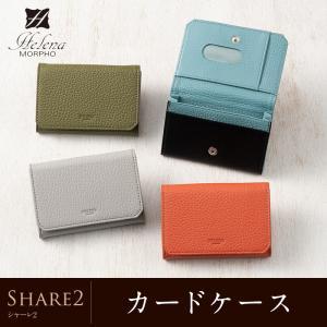 父の日 ギフト プレゼント 実用的 カードケース シャーレ2 本革 ヘレナ メンズ レディース ユニセックス|noijapan
