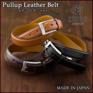 ベルト メンズ 本革 日本製 ビジネス キプリス プールアップレザー|noijapan